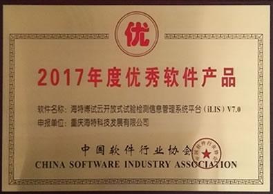 2017年度优秀软件产品ILIS