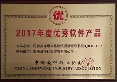 2017年度优秀软件产品QDM